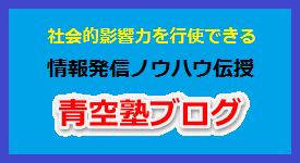 青空塾ブログ
